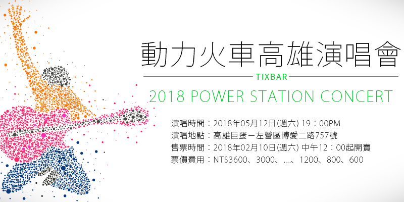 [售票]動力火車高雄巨蛋演唱會 2018-跟動力合唱20年巡迴演唱會 KKTIX 購票 Power Station Concert