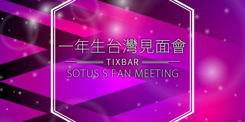 一年生台北粉絲見面會 Sotus S Fan Meeting 2018-台北 ATT SHOW BOX 拓元售票