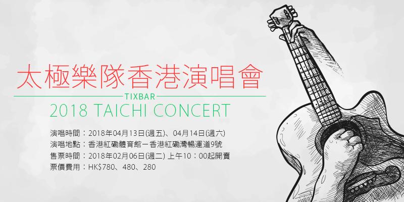 [購票]太極樂隊交響狂熱演唱會 2018-香港紅磡體育館 Urbtix 售票 Taichi Concert