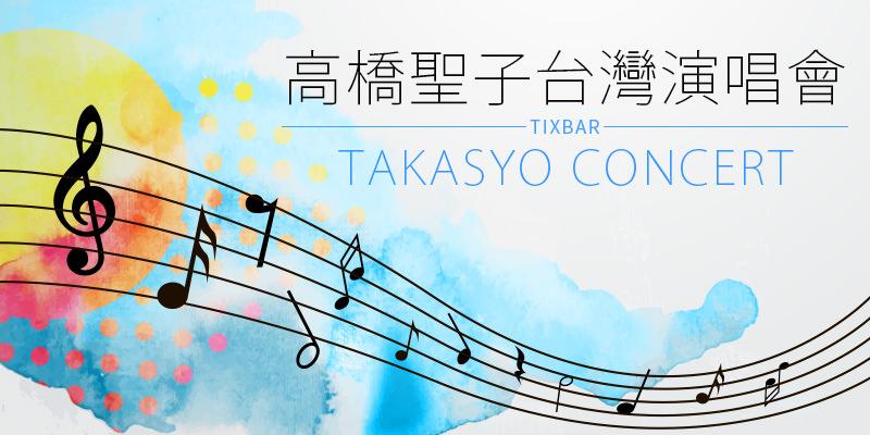 高橋聖子聖女狂詩曲演唱會 Takasyo Rock Insane Like The Poet Concert-台北 ATT SHOW BOX KKTIX 售票