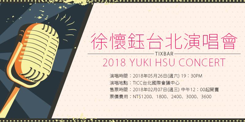 [售票]徐懷鈺只為鈺見你演唱會 2018-台北國際會議中心寬宏購票 Yuki Concert