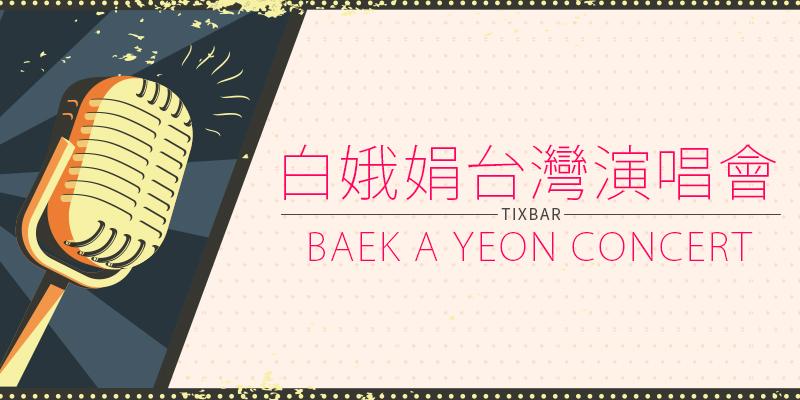 白娥娟演唱會 Baek A Yeon Whispering Concert 2018-台北 Taipei Legacy 寬宏售票