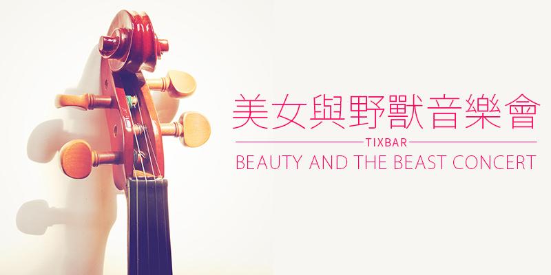 美女與野獸電影交響音樂會 Disney in Concert Beauty and the Beast-台北國家音樂廳/臺中國家歌劇院年代售票