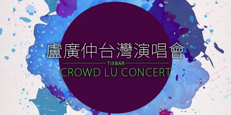 2018 盧廣仲春季巡迴演唱會-台北/台中/高雄巡迴拓元售票 Crowd Lu Concert