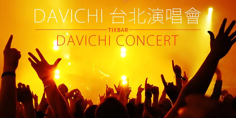 Davichi 台北演唱會 2018-ATT SHOW BOX KKTIX 售票 Davichi Chord 1st Live in Taipei