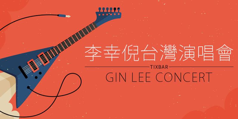 李幸倪香港演唱會 Gin Lee First of All Concert 2018-紅磡體育館 Urbtix 售票