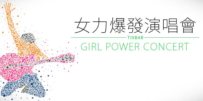 女力爆發台灣演唱會 2018-台中洲際棒球場 KKTIX 售票 Girl Power Concert