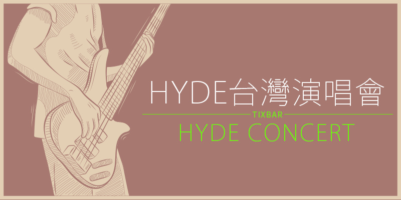 Hyde Acoustic 台灣演唱會 2018-TICC 台北國際會議中心 FamiTicket 購票