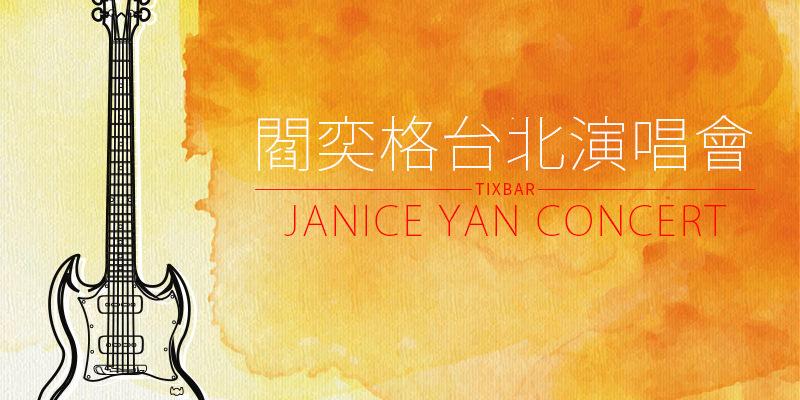 閻奕格我有我自己音樂會-台北三創生活園區 Clapper Studio KKTIX 售票 2018 Janice Yan Concert
