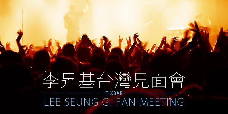 李昇基粉絲見面會 Lee Seung Gi Fan Meeting 2018-台北國際會議中心拓元售票