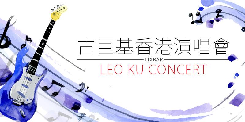 古巨基香港演唱會 2018-紅磡體育館購票通售票 Leo Ku Concert in HongKong