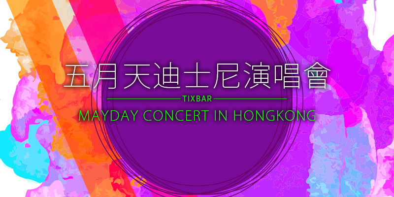 五月天香港迪士尼樂園演唱會-Mayday 2018 Life Tour Concert in Hongkong Disney AEG 售票