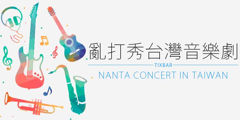 韓國亂打秀音樂劇 Korea Nanta in Taiwan-台北/台中/高雄巡迴 KKTIX 售票
