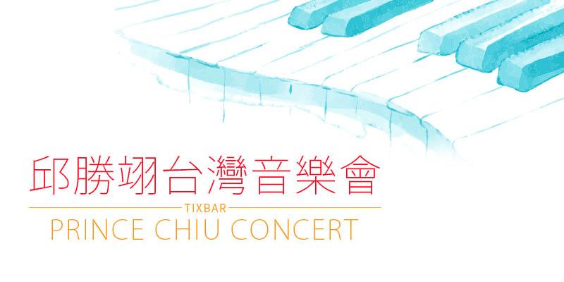 邱勝翊愛上了你生日音樂會 2018-台北三創生活園區 CLAPPER STUDIO KKTIX 售票 Prince Chiu Concert