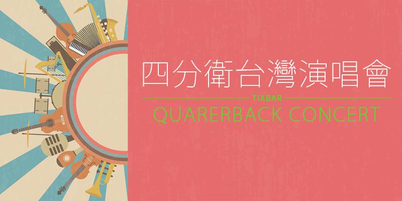 四分衛練習未來台北演唱會 2018-國立台灣大學綜合體育館 KKTIX 售票 Quarterback Concert