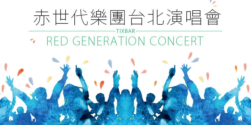 赤世代台灣演唱會 2018 Red Generation Concert-台北後台 BackStage Cafe KKTIX 售票
