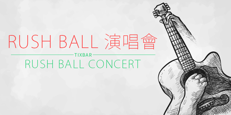 Rush Ball 台灣演唱會音樂派對 2018-台北台大體育館拓元售票