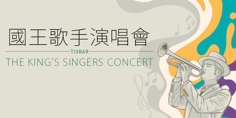 國王歌手合唱團台北演唱會 2018-國家音樂廳年代售票 The King's Singers Concert