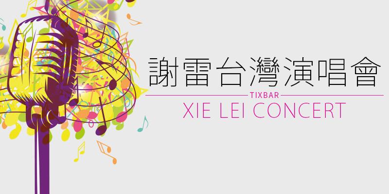 謝雷酒國英雄再現演唱會 2018-高雄文化中心至德堂年代售票 Xie Lei Concert