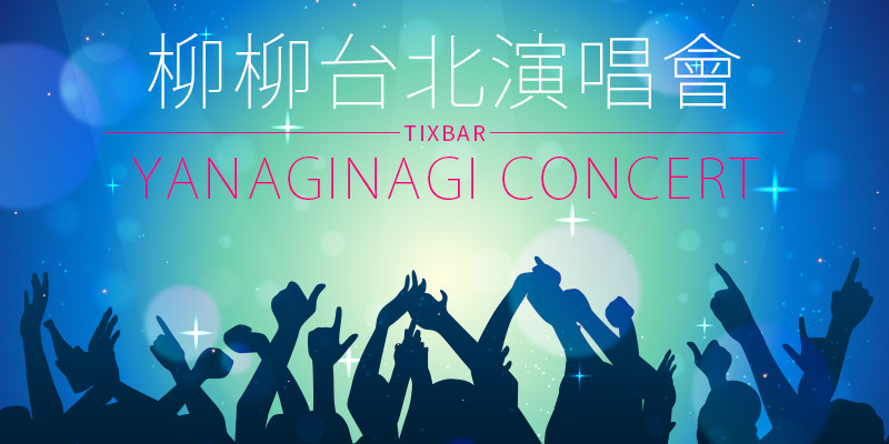 柳柳台北演唱會 2018 Yanaginagi Live Tour Natte in Taipei-花漾HANA展演空間 KKTIX 售票