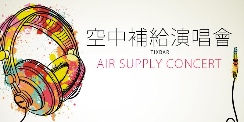 空中補給台北演唱會 2018-台灣大學綜合體育館 KKTIX 售票 Air Supply Concert