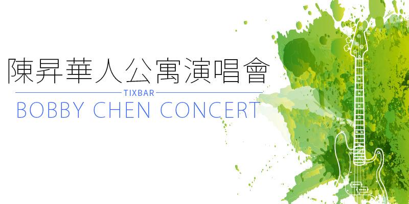 陳昇華人公寓演唱會 2018-台中/高雄/台東台灣巡迴場年代售票 Bobby Chen Concert