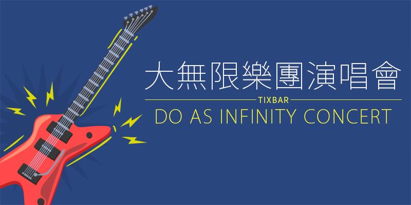大無限樂團演唱會 2018 Do As Infinity ALIVE Concert-台北 Legacy Taipei ibon 購票