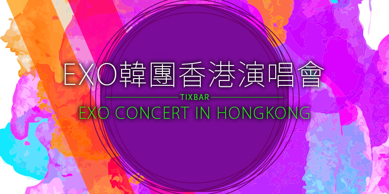 EXO 香港演唱會 2018-亞洲國際博覽館快達票售票 EXO PLANET in HongKong
