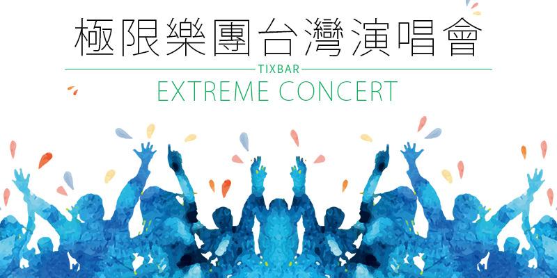 極限樂團台灣演唱會 2018 Extreme Concert in Taipei-台北大學 KKTIX 售票