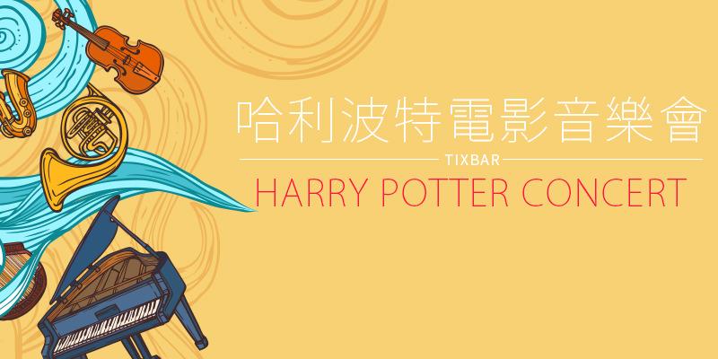 哈利波特神秘的魔法石台灣音樂會 Harry Potter and the Philosopher's Stone-台北國家音樂廳年代售票