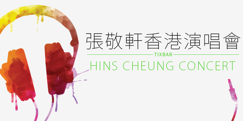 張敬軒演唱會 KKBOX 特別場 2018-紅磡香港體育館 KKTIX 售票 Hins Cheung HINSIDEOUT Concert