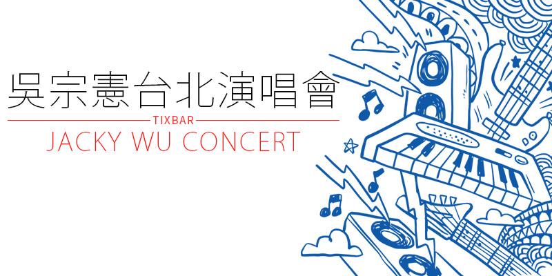 吳宗憲台北小巨蛋演唱會 2018 Jacky Wu Concert-拓元售票