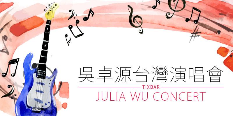 吳卓源慵懶沒有極限演唱會 2018-台北 CLAPPER STUDIO KKTIX 購票 Julia Concert