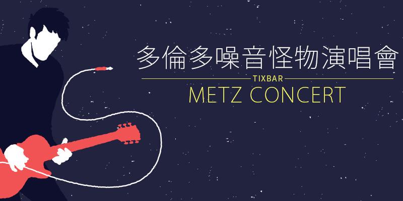 多倫多噪音怪物台灣演唱會 METZ Concert 2018-台北 The Wall ibon 購票