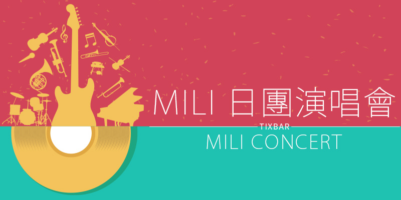 Mili 台灣演唱會 2018-台北三創生活園區 Clapper Studio FamiTicket 購票