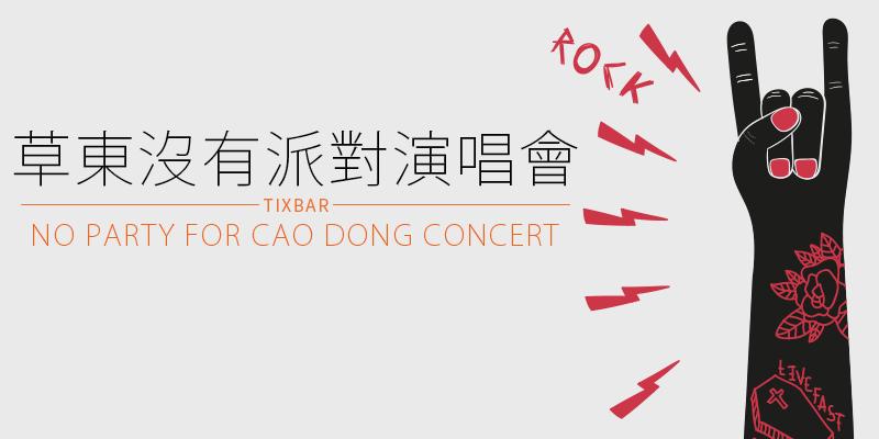 草東沒有派對如常演唱會 2018-台中/台北 Legacy、高雄 Live Warehouse 拓元售票 No Party For Cao Dong Concert