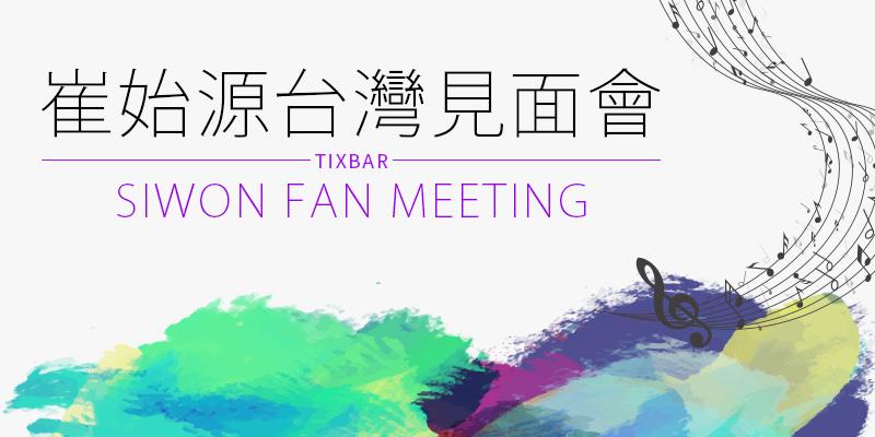 崔始源卞赫的愛情粉絲見面會 2018-台北南港展覽館 KKTIX 售票 Siwon Fan Meeting