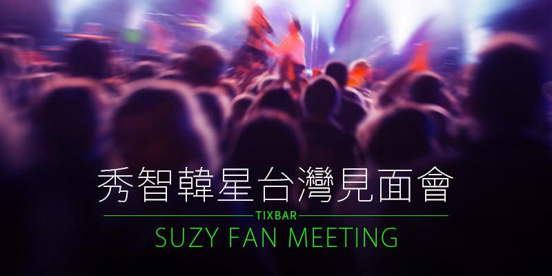 秀智台北粉絲見面會 2018 Suzy With Fan Meeting-台大體育館寬宏售票