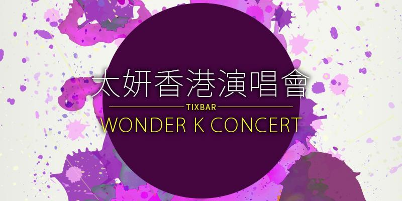 太妍 WONDER K 香港演唱會-2018 Taeyeon/RED VELVET/KRIESHA CHU Concert 快達票售票
