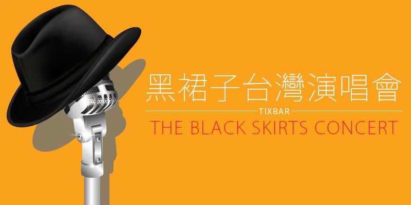 黑裙子首爾森林演唱會 2018 The Black Skirts Concert-台北 Legacy Taipei KKTIX 售票