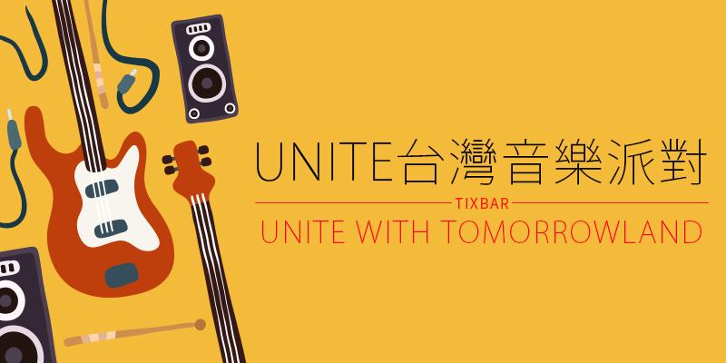 UNITE With Tomorrowland 電音派對台灣演唱會-台北大佳河濱公園 ibon 售票 2018 Unite Concert in Taipei