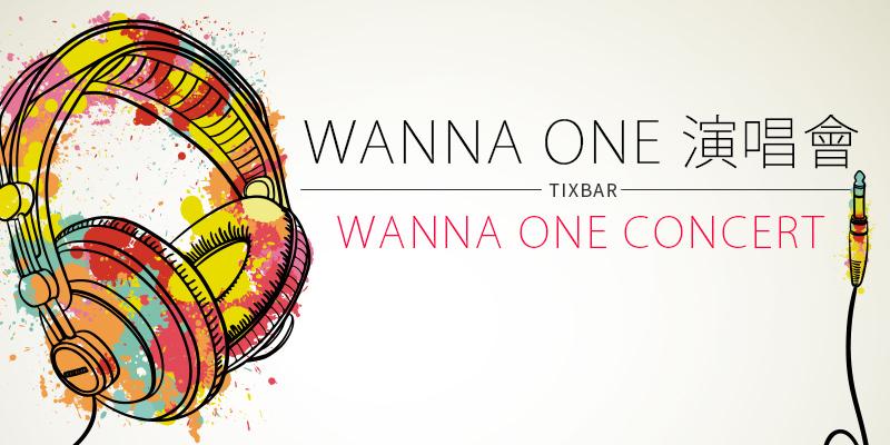 Wanna One The World in Taipei 2018 台灣演唱會-桃園林口體育館拓元售票