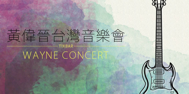黃偉晉灰的百分比音樂演唱會 2018-台北 Clapper Studio ibon 購票 Wayne Concert