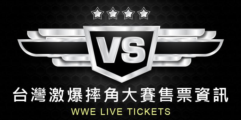 WWE 激爆摔角大賽門票-WWE Tickets 台灣世界摔角娛樂寬宏官方購票系統