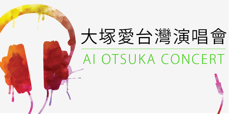 [售票]大塚愛演唱會 Aio Piano at Asia 2018-台北 Legacy Taipei ibon 購票 Ai Otsuka Concert