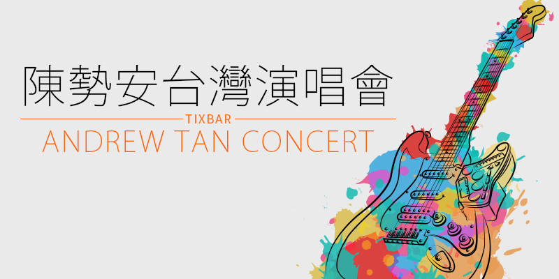 陳勢安耳朵鼻子空房間演唱音樂會 2018-台北 Legacy Taipei/台中 Legacy Taichung iNDIEVOX 購票 Andrew Tan Concert