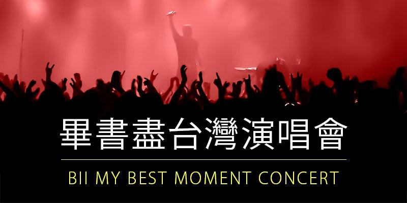 [購票]畢書盡高雄巨蛋演唱會 2018 Bii My Best Moment Concert KKTIX 售票