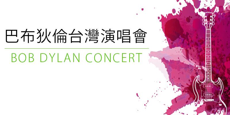 [售票]巴布狄倫台灣演唱會 Bob Dylan & His Band Concert 2018-台北國際會議中心寬宏購票