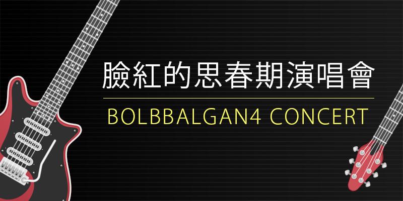 [售票]臉紅的思春期演唱會 2018 Bolbbalgan4 Travel Together Concert-台北國際會議中心寬宏購票