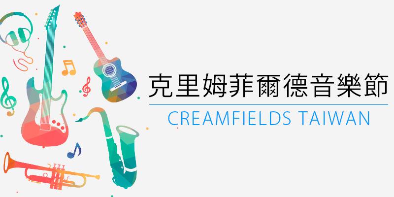 [購票]克里姆菲爾德音樂節 Creamfields Taiwan 2018-台北大佳河濱公園拓元售票